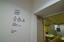 無障礙親子廁所,方便所有人的設施。