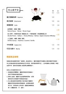 有心咖啡菜單_3