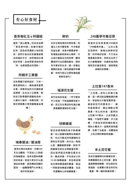 有心咖啡菜單_9